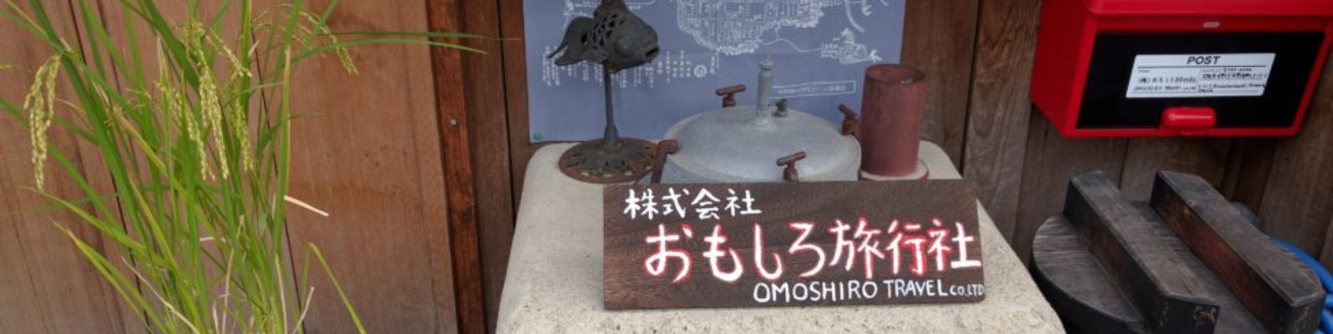 OMOSHIRO TRAVEL